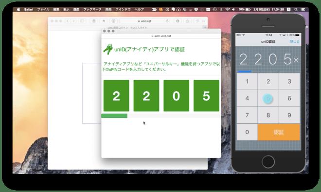 画面に表示された数字4桁のsPINコードをスマホに入力するだけの簡単操作で安全にログイン