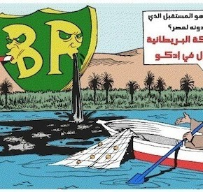 BP using crackdown to steamroll unpopular project in Egypt