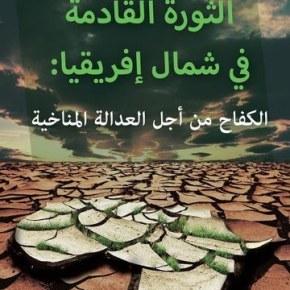 كتاب جديد: الثورة القادمة في شمال أفريقيا: الكفاح من أجل العدالة المناخية