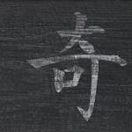 Notte Kanji