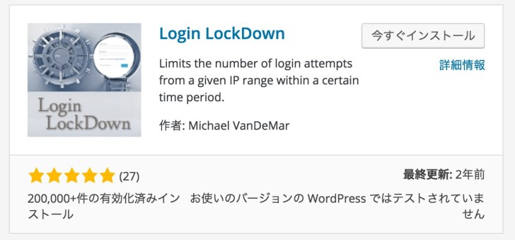 Login LockDown,解除方法