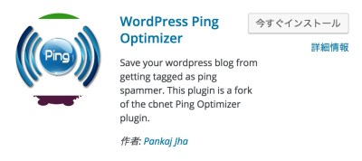 WordPress Ping Optimizer,設定,使い方