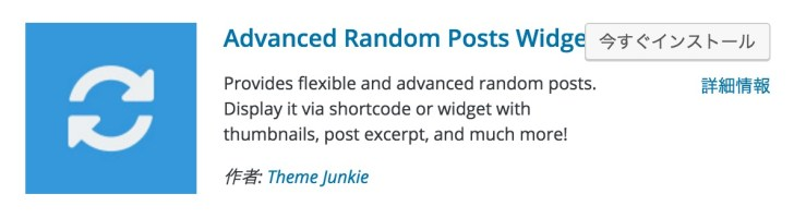 Advanced Random Posts Widget,使い方,設定,記事