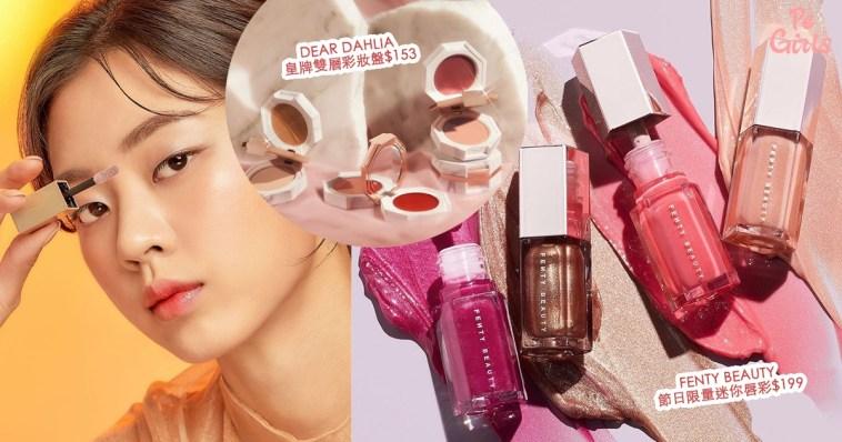 Fenty Beauty、Dear Dahlia 、tarte低至半價!Sephora網店聖誕優惠2020必買清單TOP 10