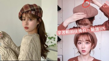 【大頭、圓臉救星】4種秋冬穿搭必學貝雷帽正確戴法