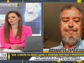 Epirus TV1