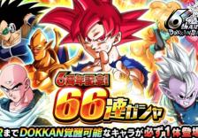 Dokkan Battle How to Get 66 Tickets