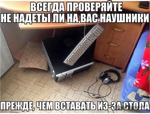 Осторожно, подключены наушники!