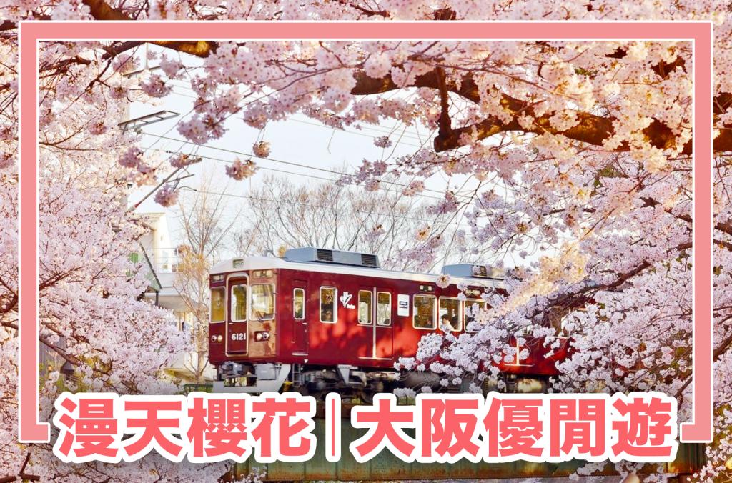 【日本旅遊】漫天櫻花|大阪優閒遊 | 2天自由行行程推介