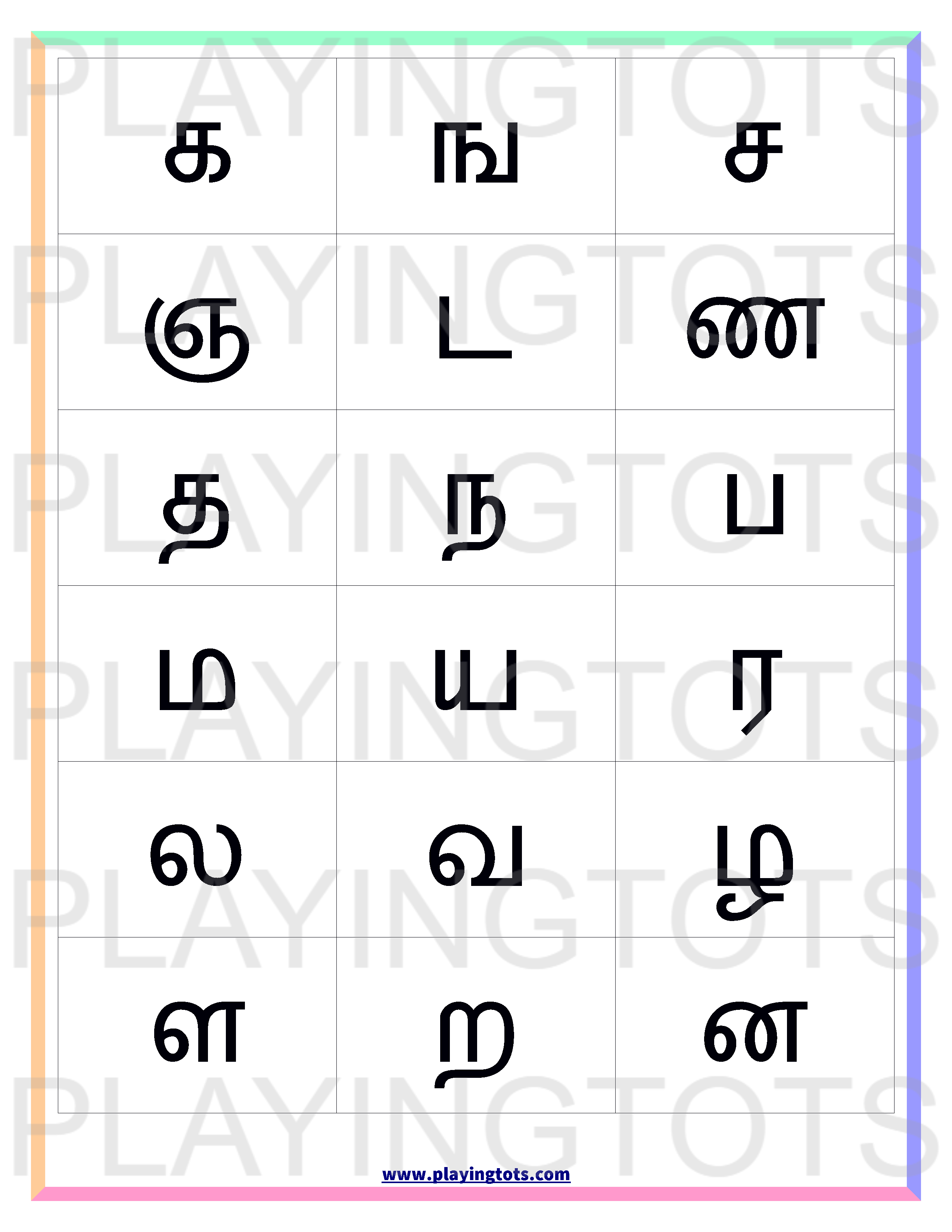 Tamil Alphabets Worksheets