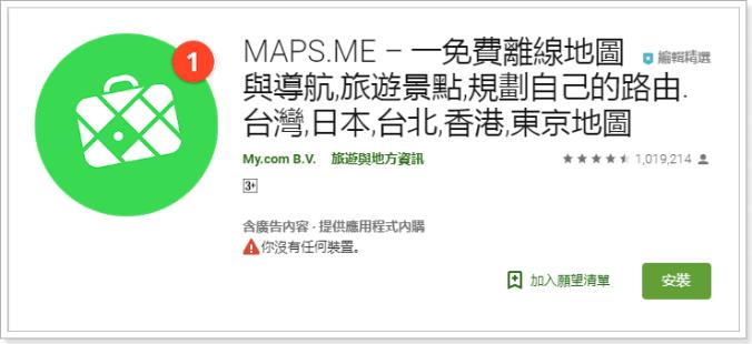 日本離線地圖APP MAPS ME 免費離線地圖導航下載– 就要玩日本