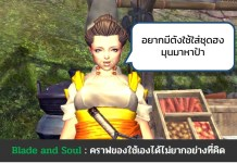 blade and soul ทำของ