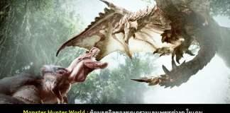 monster hunter world skill cover myplaypost