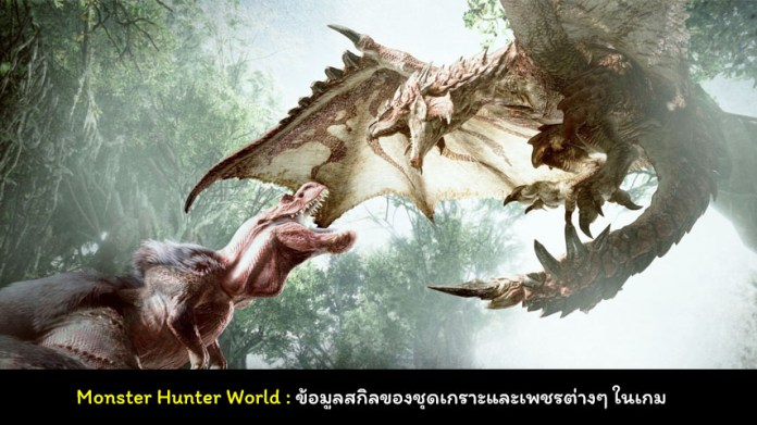 monster hunter world skill cover myplaypost