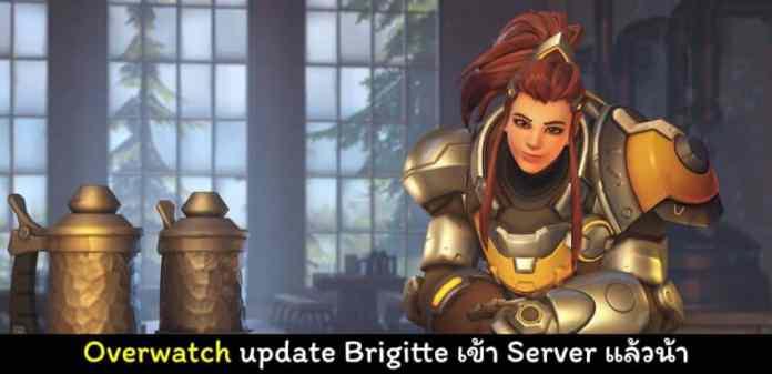 overwatch brigitte update cover myplaypost