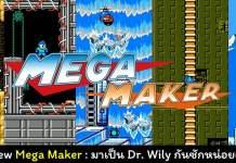 review mega man maker cover myplaypost