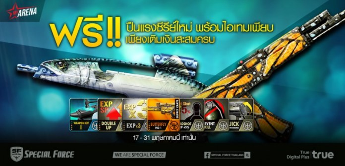 special force promotion 18 05 cover myplaypost