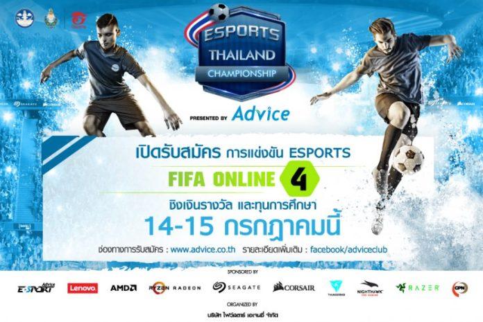 advice fifa online 4 tournament cover myplaypost