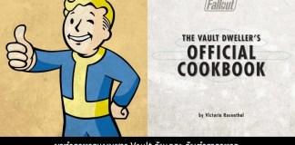 fallout cookbook cover myplaypost