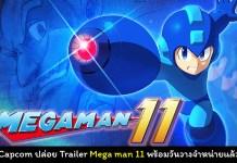 Mega Man 11 trailer cover myplaypost