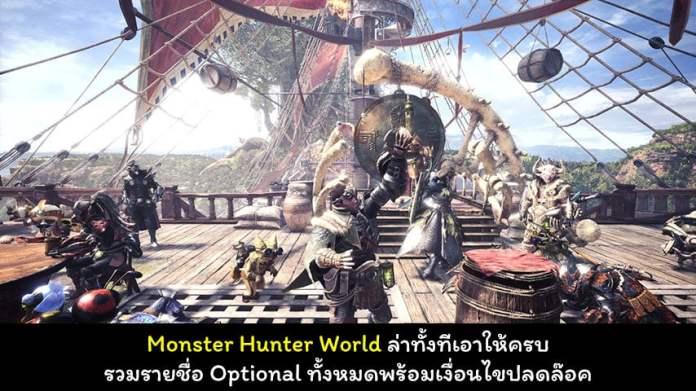 Monster Hunter World Optional Quest cover myplaypost