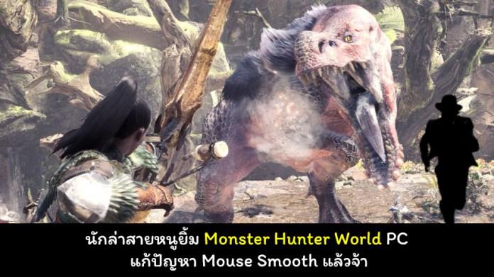 Monster Hunter World Smooth Fix cover myplaypost