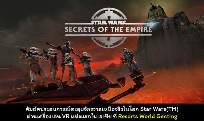 starwar vr the void cover myplaypost
