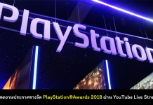 PlayStationAwards 2018 cover myplaypost