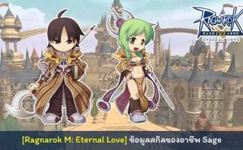 Ragnarok M Eternal Love Sage cover myplaypost