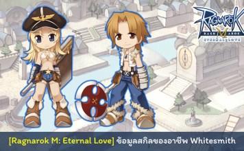 Ragnarok M Eternal Love Whitesmith cover myplaypost