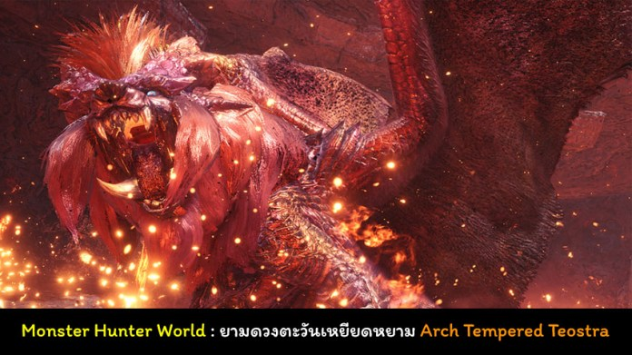 Monster Hunter World AT Teostra cover