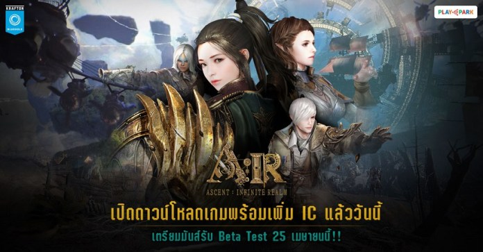 AIR download extra code cover myplaypost