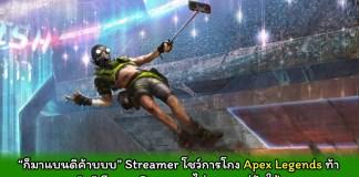 apex legends cheater live cover myplaypost