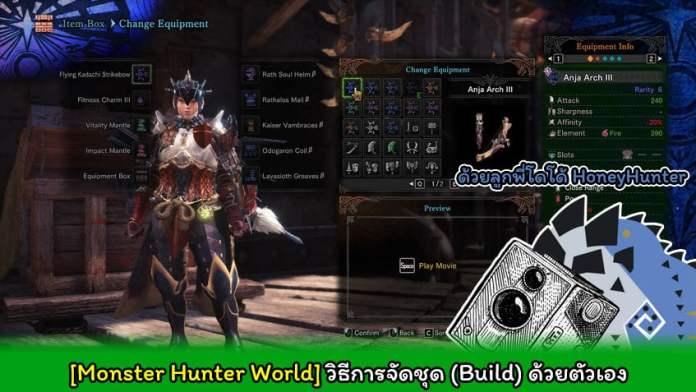 Monster Hunter World armor build cover myplaypost