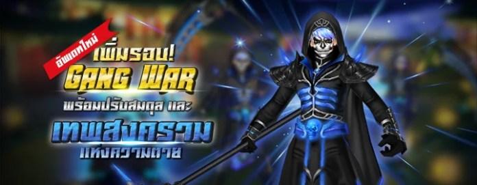 PR2019 Zone4 update War DeathScythe cover myplaypost