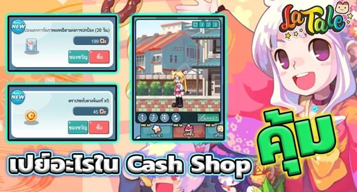 LaTale Online recommend cash shop cover myplaypost