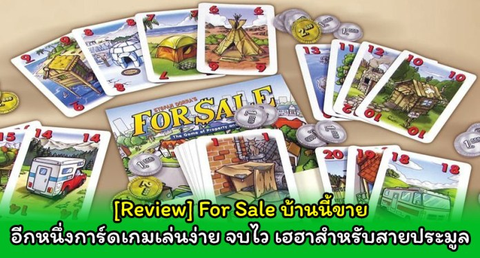 Review For Sale cover myplaypost