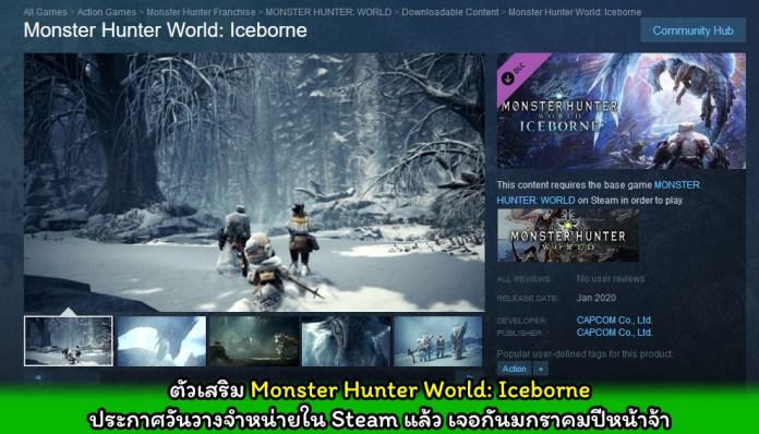 Monster Hunter World Iceborne date cover myplaypost