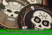 Review Skull cover myplaypost