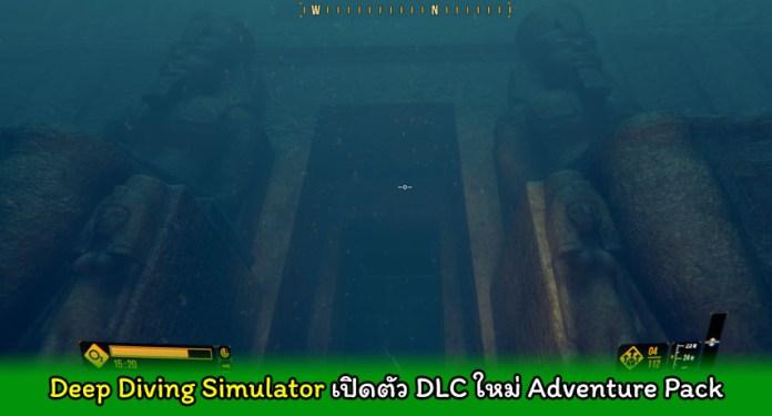 PR2019 Deep Diving Simulator Adventure Pack Cover myplaypost