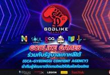 PR2019 GODLIKE Games korean dev tgs cover myplaypost
