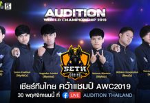 PR2019 Audition SETH WORLD WIDE WAVE cover myplaypost