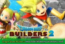 PR2019 Dragon Quest Builder 2 PC cover myplaypost
