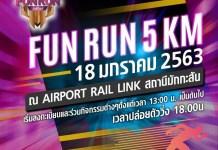 PR2019 MTL x RoV Fun Run 2020 cover myplaypost