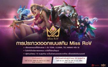 PR2019 Miss RoV Design Contest cover myplaypost