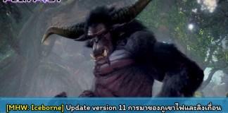 MHW Iceborne update 11 cover playpost