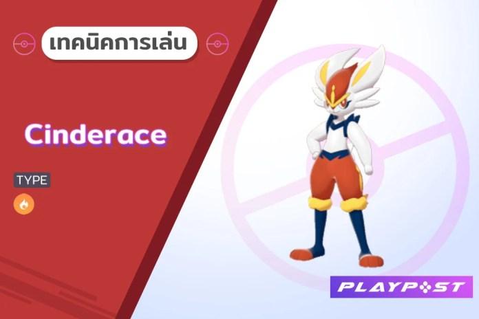 Pokemon SnS Cinderace cover playpost