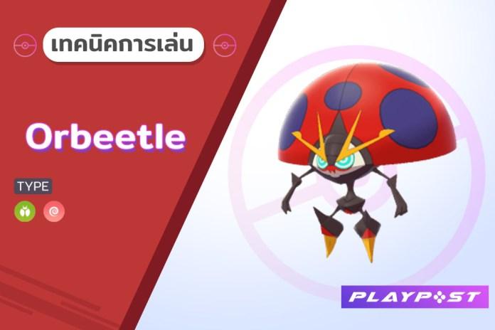 Pokemon SnS Orbeetle cover playpost