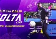 PR2020 Fifa Online 4 Volta Live cover playpost