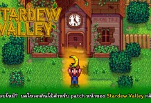 Stardew Valley Banana tree cover playpost